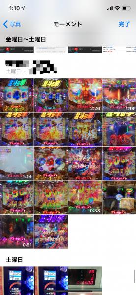 北斗の拳8覇王を1日打った画像